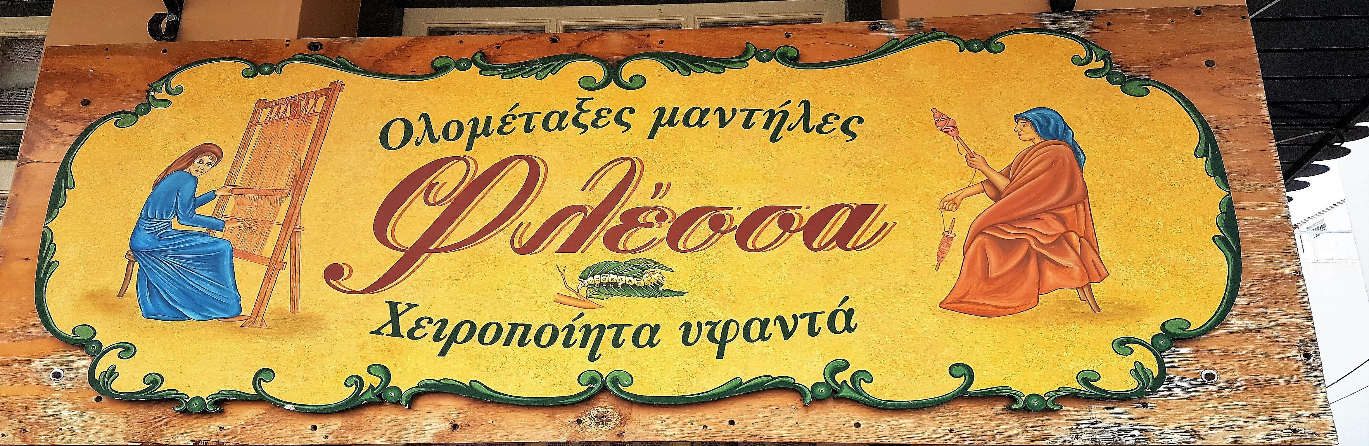 Monastery_Kalograion_banner-1