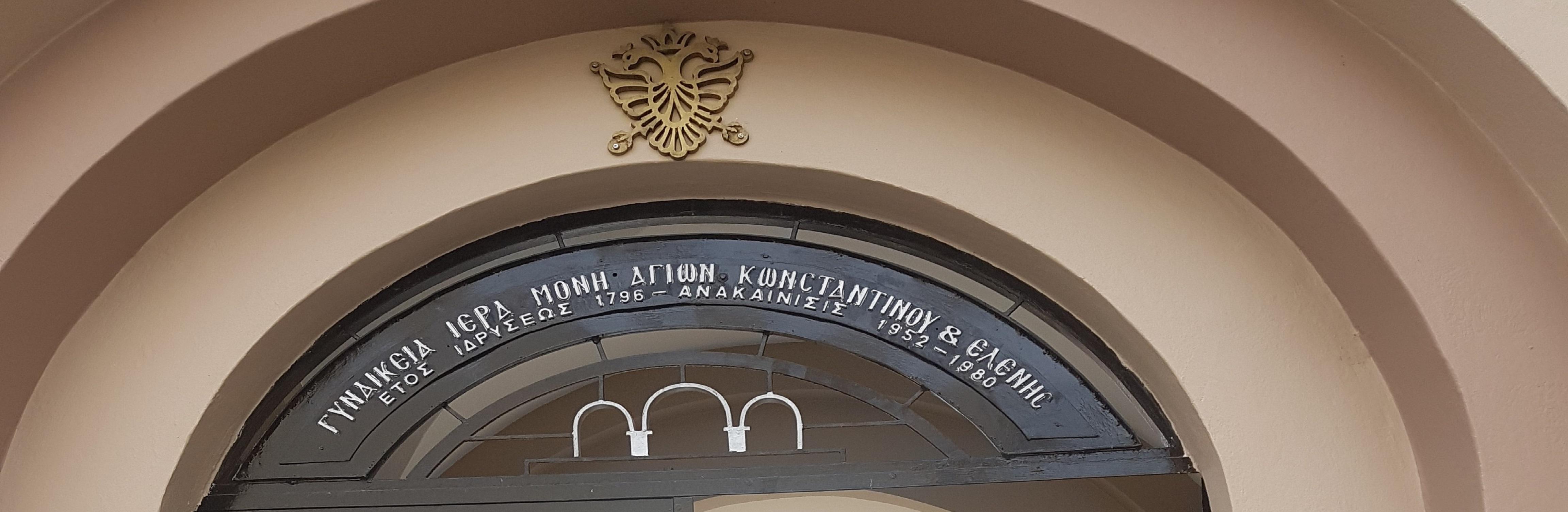 Monastery_Kalograion_banner-3